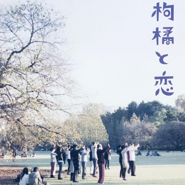 枸橘と恋 Four o'clocks
