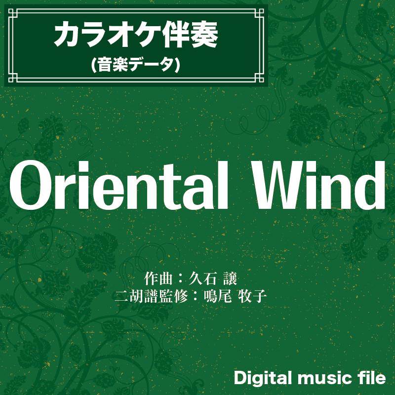 Oriental Wind(オリエンタルウインド) -カラオケ伴奏- 〔二胡向け〕 ダウンロード版