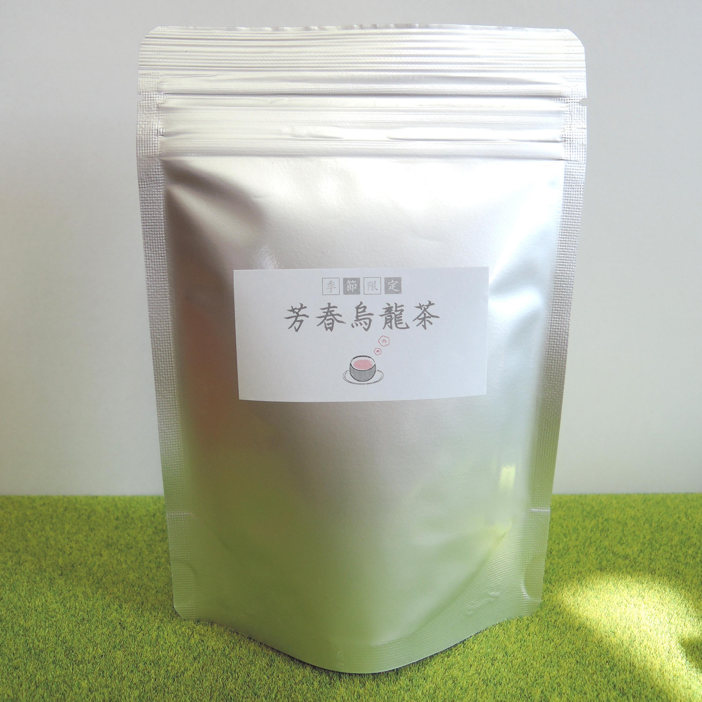 芳春烏龍茶【2020春・限定】 リーフ30g  【烏龍茶/牧之原産】