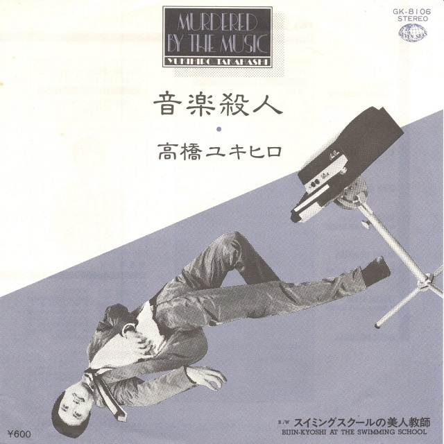 【7inch・国内盤】高橋ユキヒロ / 音楽殺人 Murdered By The Music