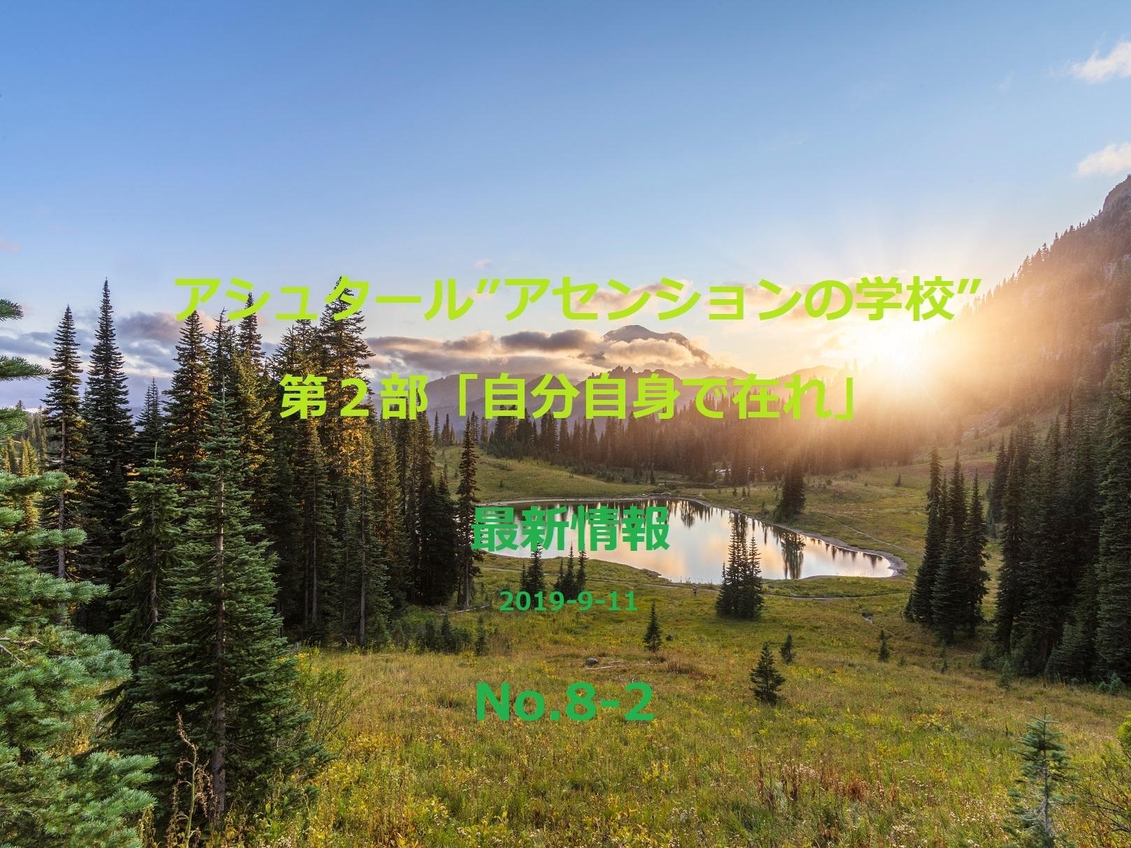 アシュタール最新情報No.8-2(2019-9-11)