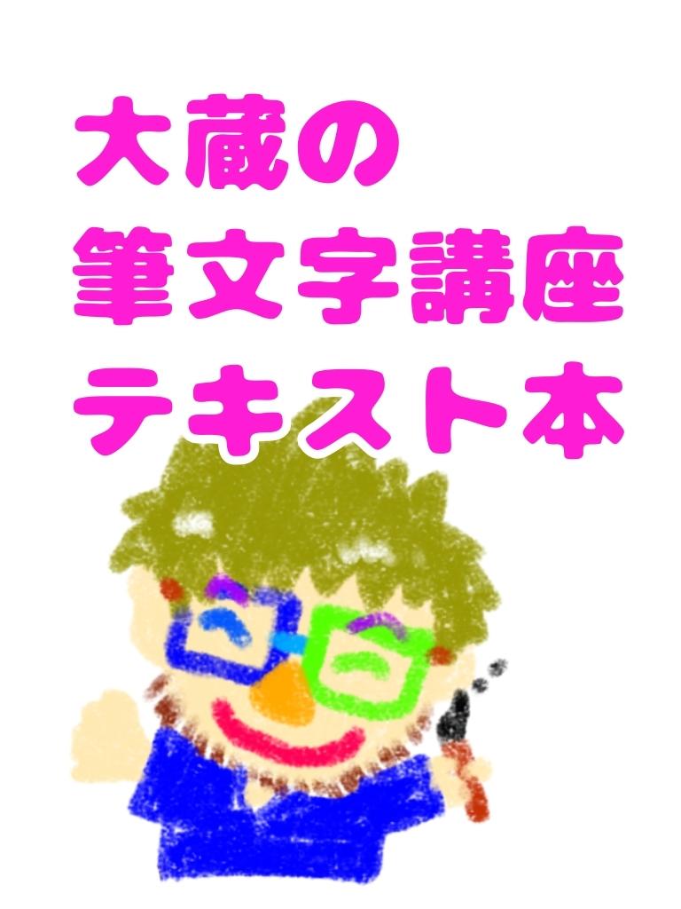 大蔵の筆文字イラスト講座教本