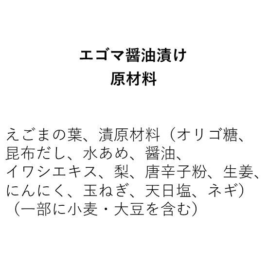 エゴマの葉醤油漬け  (110g)