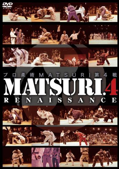プロ柔術MATSURI第4戦「RENAISSANCE」 ブラジリアン柔術・グラップリング試合