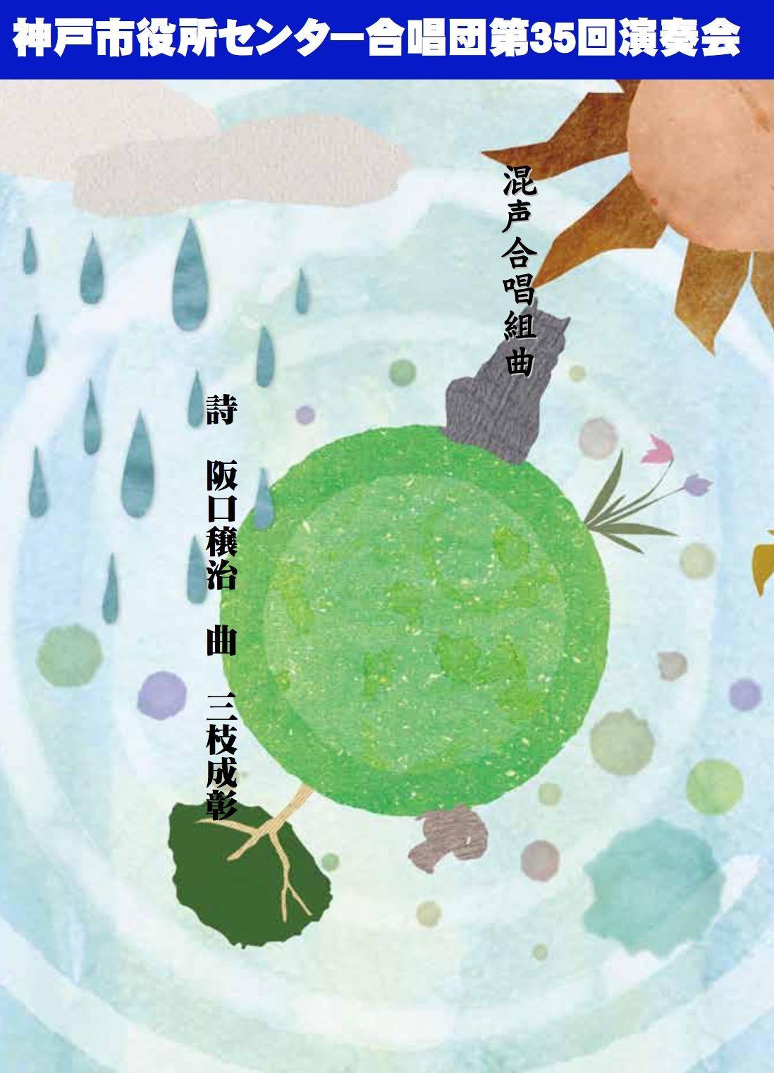 神戸市役所センター合唱団第35回演奏会(DVD)