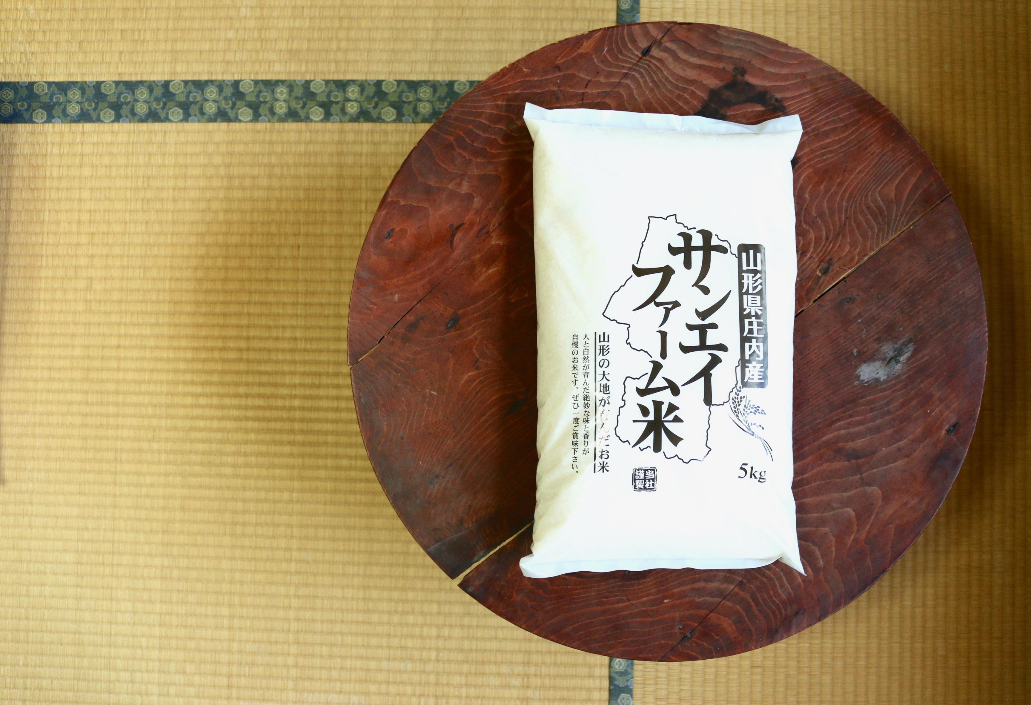 【精米したてをお届け!】山形産 サンエイファーム米20kg(5kg×4袋)化学肥料ゼロ 工藤さんのお米
