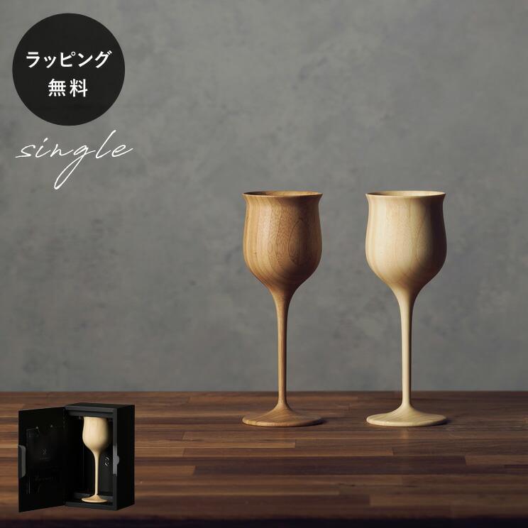 木製ワイングラス リヴェレット ワインベッセル RIVERET <単品> rv-113z