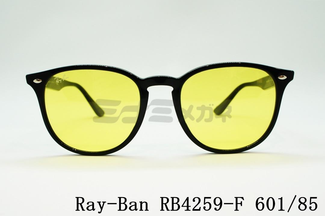 【正規取扱店 純正ライトカラー】Ray-Ban(レイバン) RB4259-F 601/85 53サイズ ウェイファーラー イエロー
