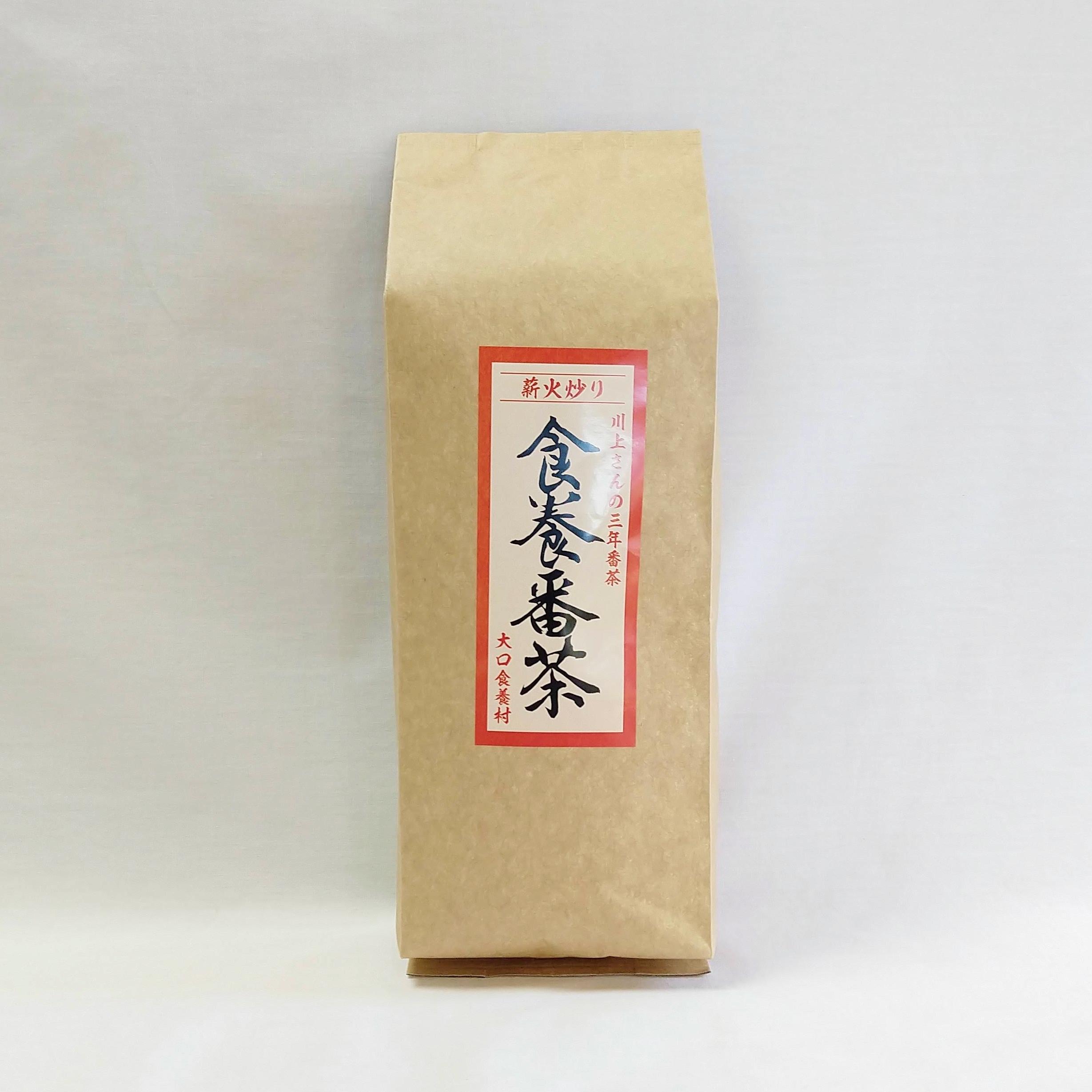 食養番茶230g【送料込み】