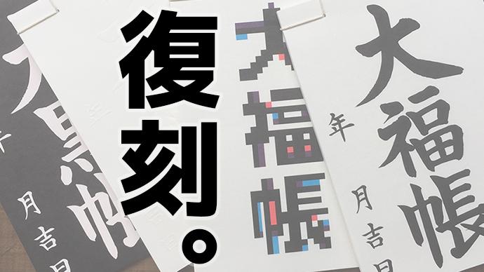 現代の大福帳(大)エンボス