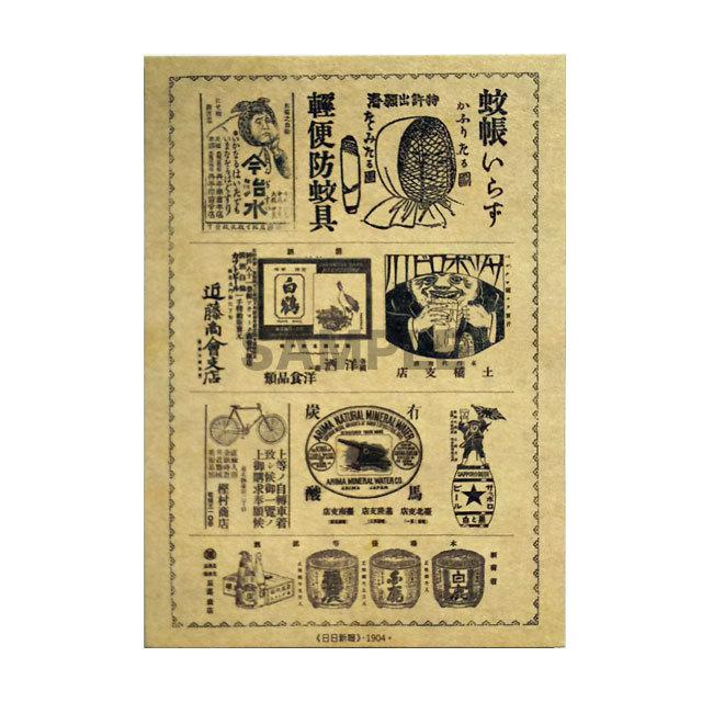 台湾ポストカード 「古い新聞広告B」