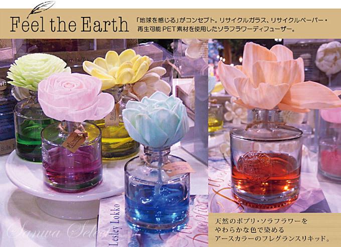Feel the Earth ソラフラワーディフューザー