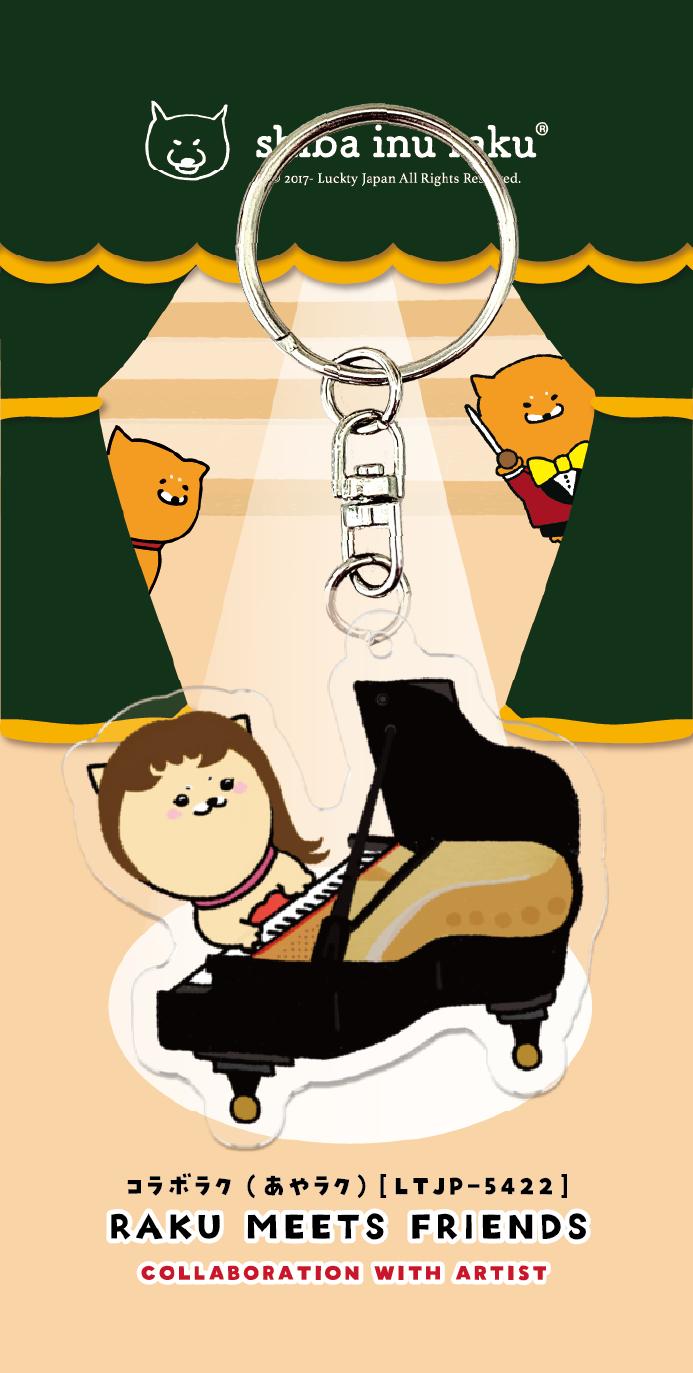 柴犬ラク コラボラク  キーホルダー【長富彩(ピアノ)・あやラク】