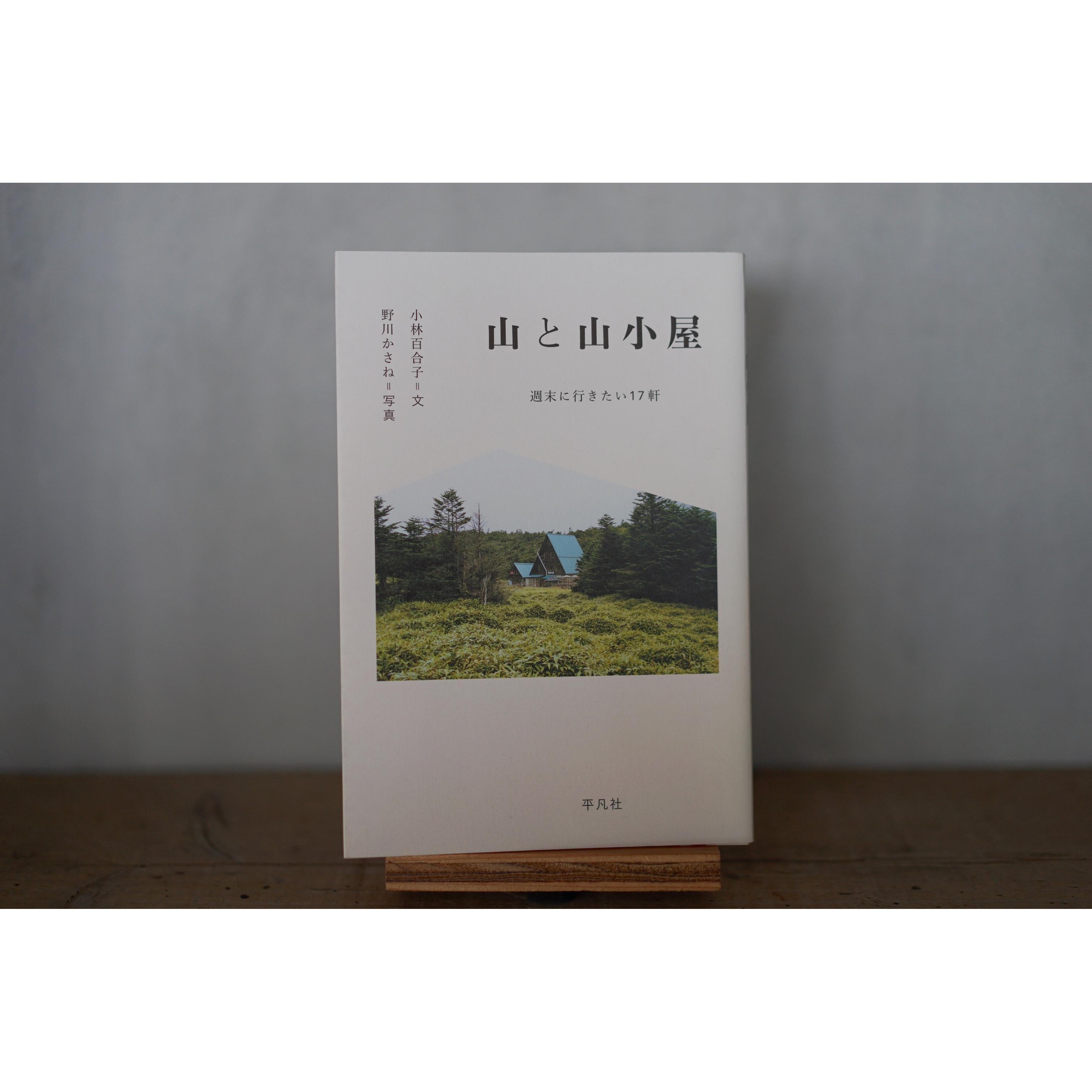 『山と山小屋 週末に行きたい17軒』 小林百合子、野川かさね (平凡社 2012)