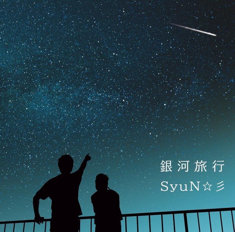 「銀河旅行」SyuN☆彡