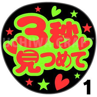 【蛍光2種シール】『3秒見つめて』コンサートやライブ、劇場公演に!手作り応援うちわでファンサをもらおう!!!