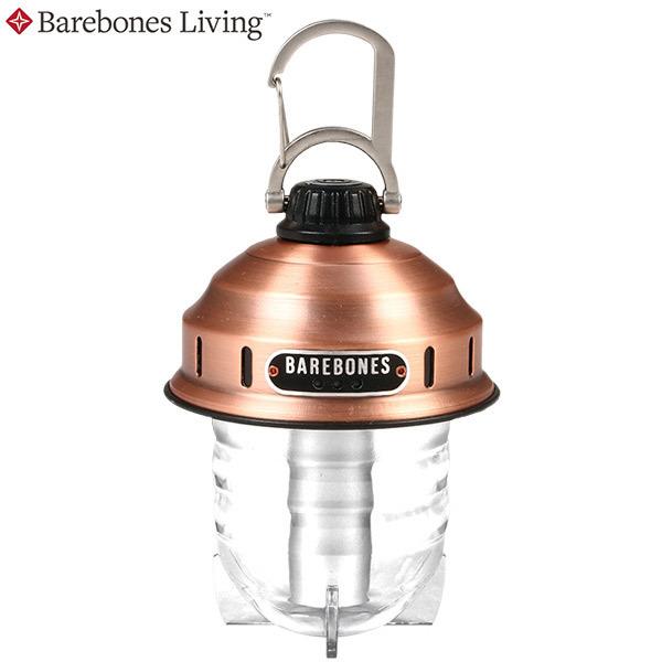 新品 ベアボーンズリビング ビーコンライト カッパー  LED
