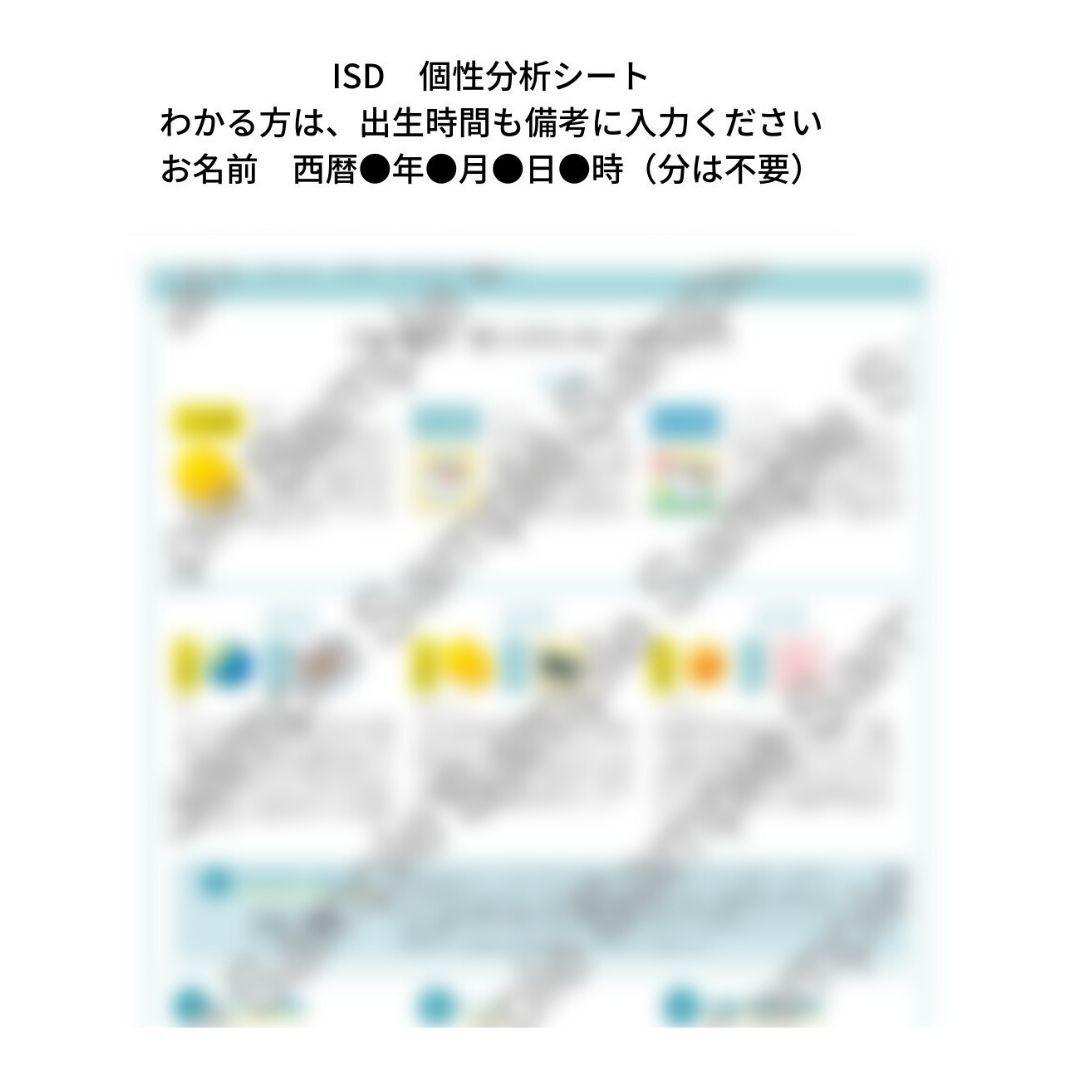 ISD個性分析シート