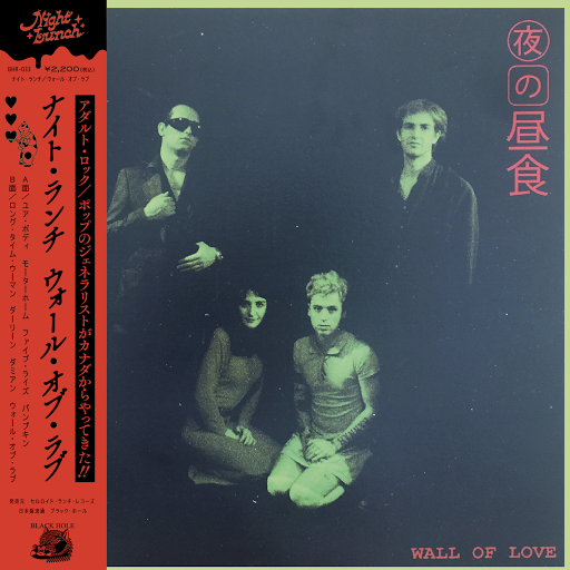 Night Lunch - Wall Of Love (LP)