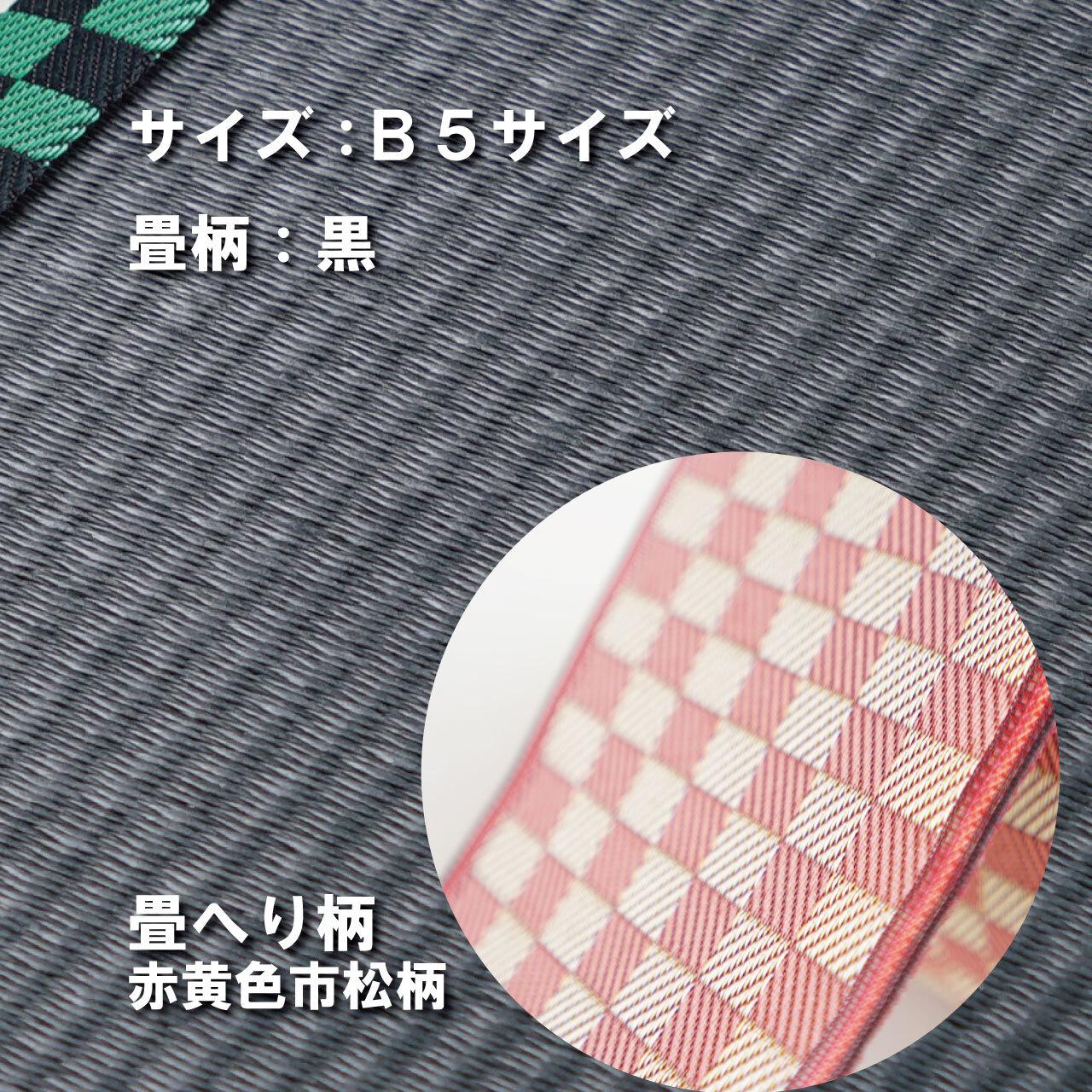 ミニ畳台 フィギア台や小物置きに♪ B5サイズ 畳:黒 縁の柄:赤黄色市松柄 B5B004