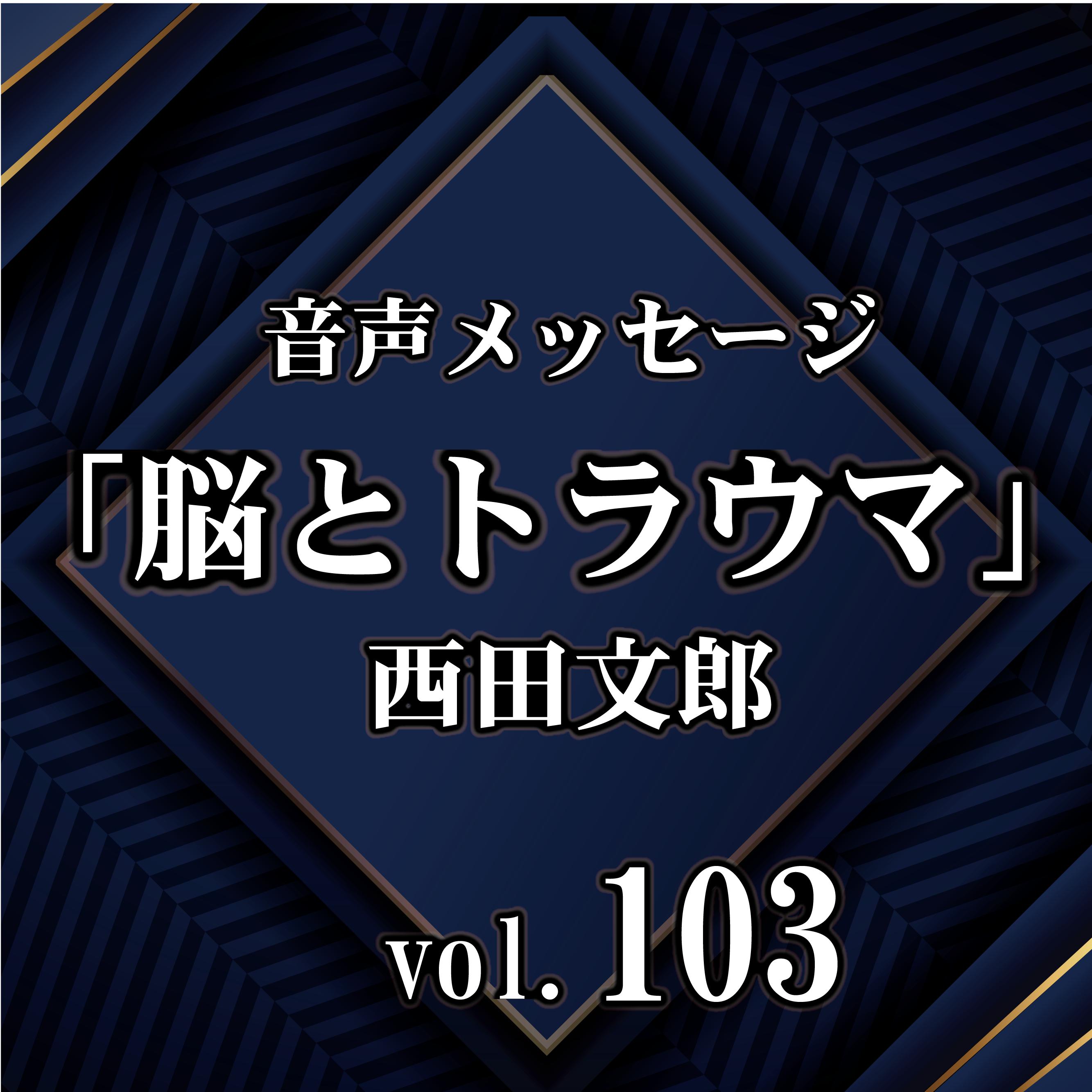 西田文郎 音声メッセージvol.103『脳とトラウマ』
