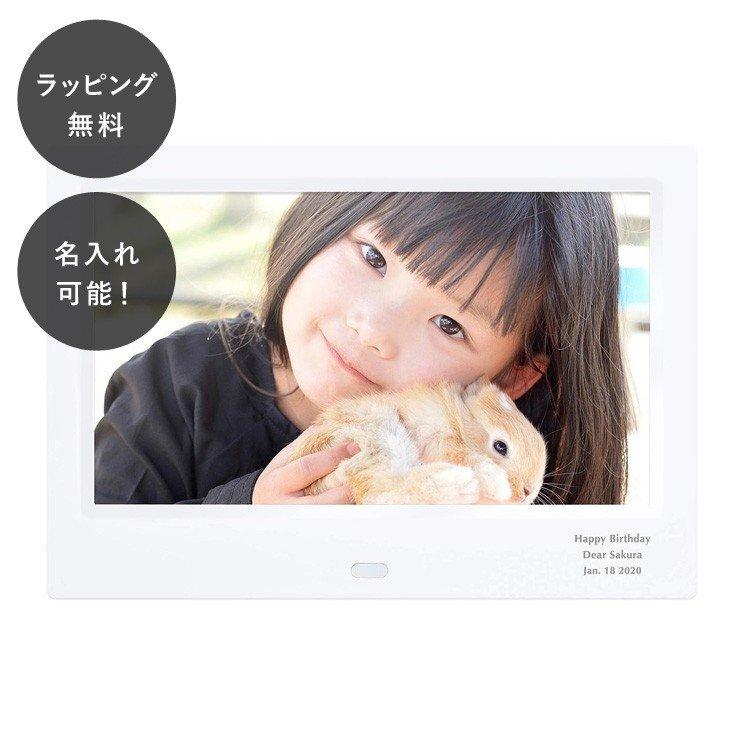 名入れ デジタルフォトフレーム ホワイト tu-0215