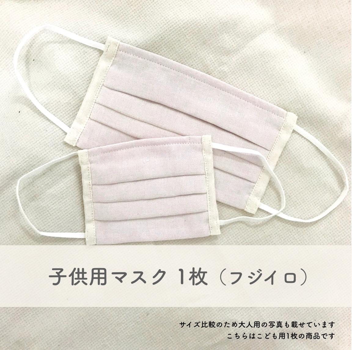 【送料無料】(こども用)LUCYオリジナルオーガニックコットンマスク(フジイロ)