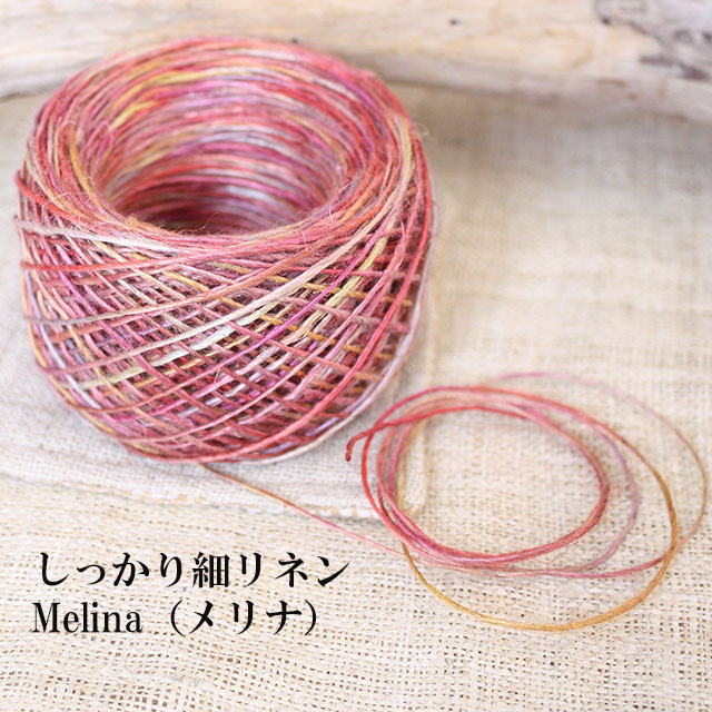 しっかり細リネン20g(約40m)Melina(メリナ)