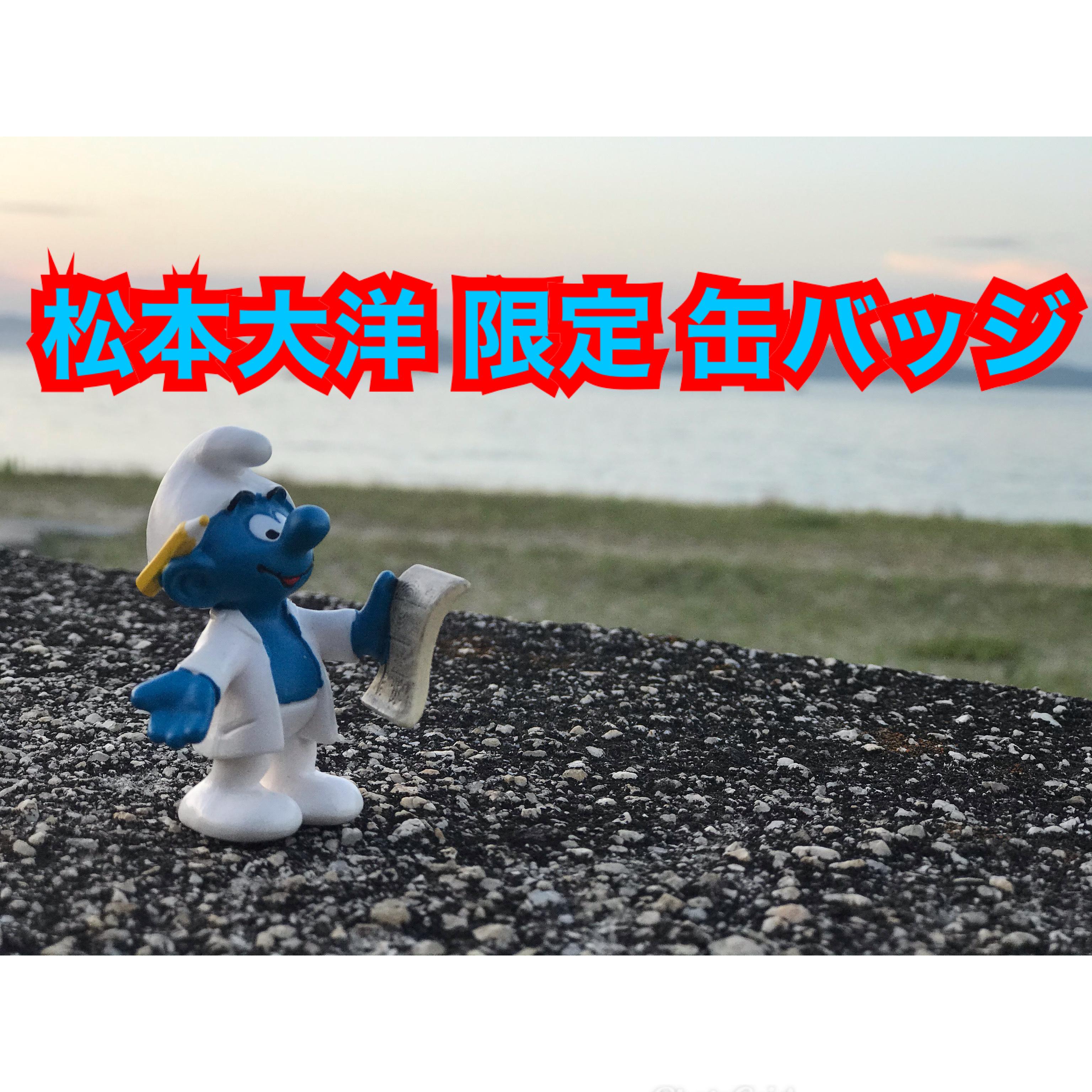 松本大洋 限定 缶バッジ (定形外郵便送料込み)