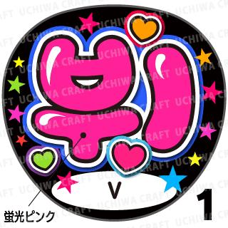 【蛍光プリントシール】【BTS(防彈少年團)/V(ブイ)】『뷔』コンサートやツアーに!手作り応援うちわでファンサをもらおう!!!
