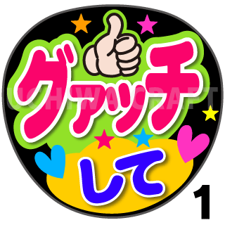 【プリントシール】『グァッチして』コンサートやライブ、劇場公演に!手作り応援うちわでファンサをもらおう!!!