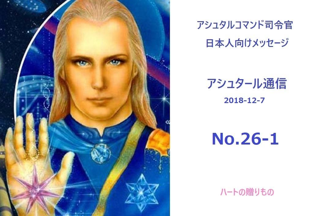 アシュタール通信No.26-1(2018-12-7)