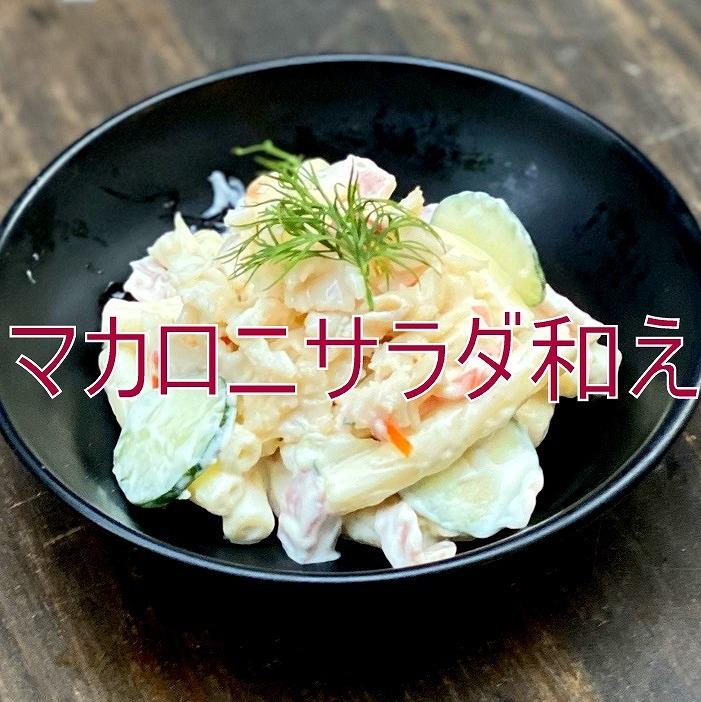 【50%OFF】(0247)冷凍 白とり貝のサラダ