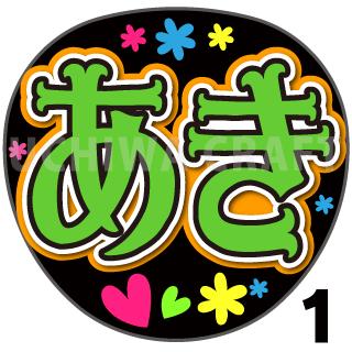 【プリントシール】【HKT48/チームH/豊永阿紀】『あき』コンサートや劇場公演に!手作り応援うちわで推しメンからファンサをもらおう!!