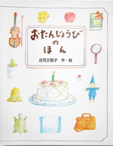 おたんじょうびの本(ひらがな版)