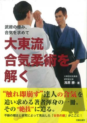 武術の極み、合気を求めて 大東流合気柔術を解く|書籍
