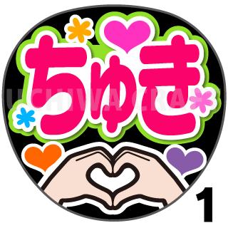 【プリントシール】『ちゅき』コンサートやライブ、劇場公演に!手作り応援うちわでファンサをもらおう!!!