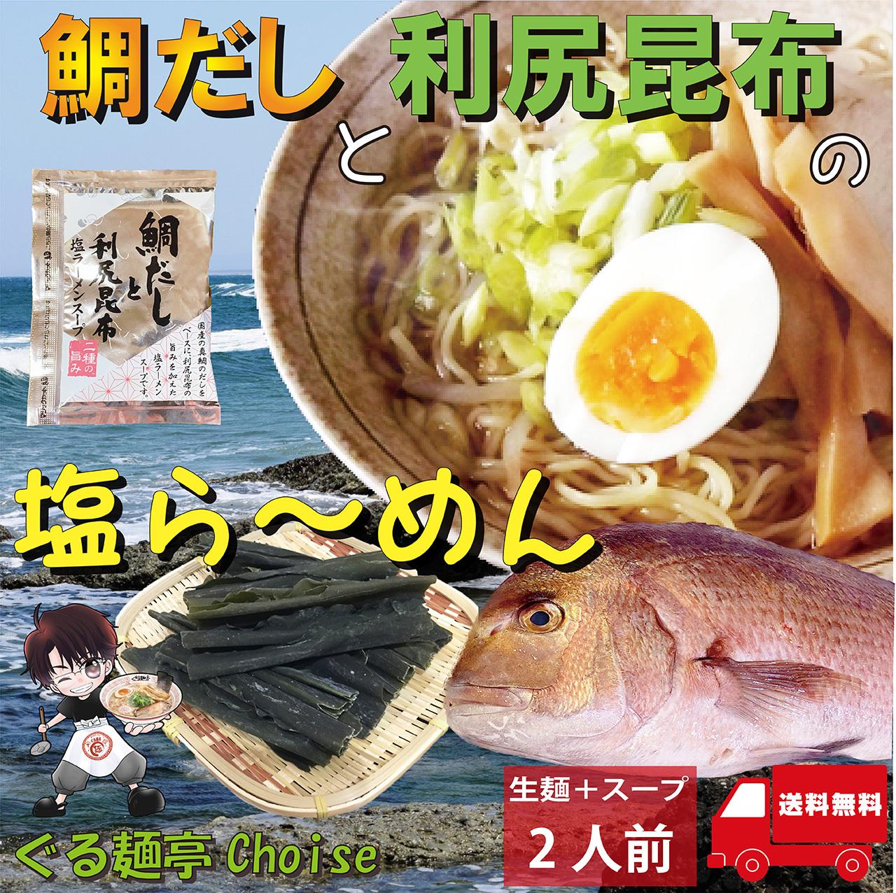 真鯛だし利尻昆布 塩ラーメン 常温保存 生麺 2食(スープ付き)【送料無料】 ぐる麺亭choice