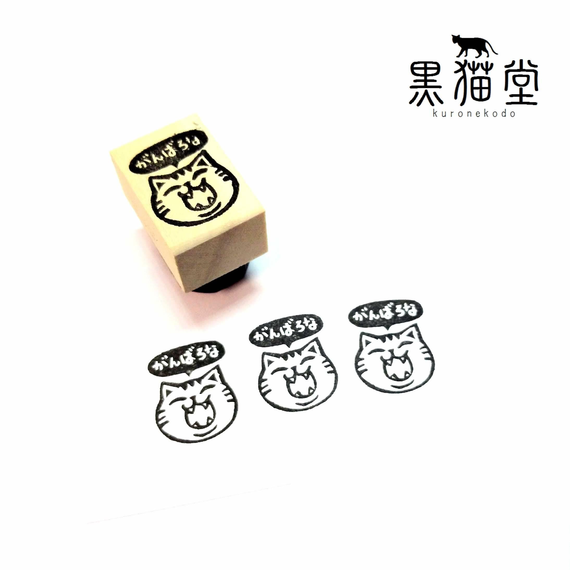 関西弁ネコ「がんばろな」
