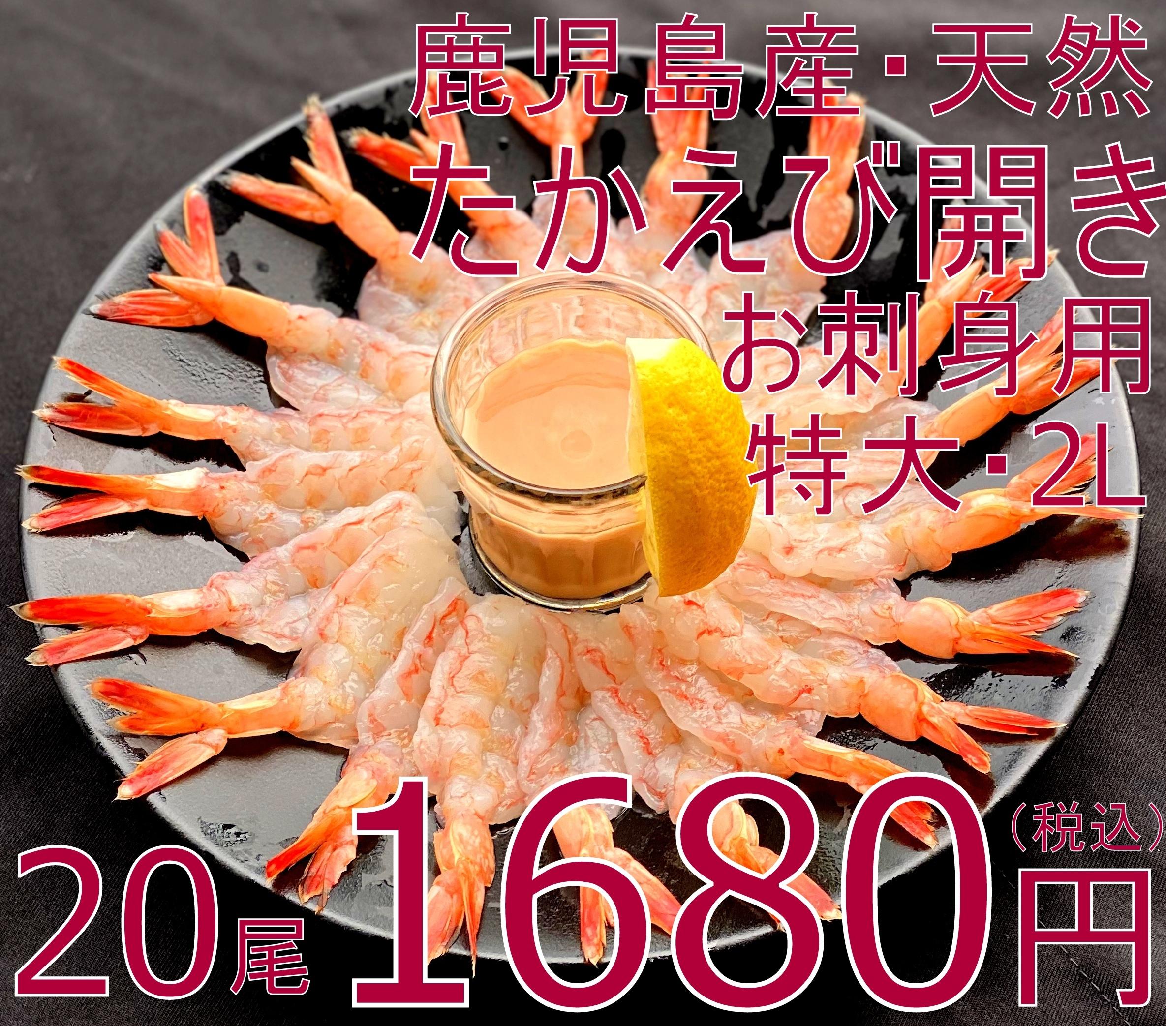 (0109)冷凍 鹿児島県産たかえび刺身開き 特大2L 20尾入