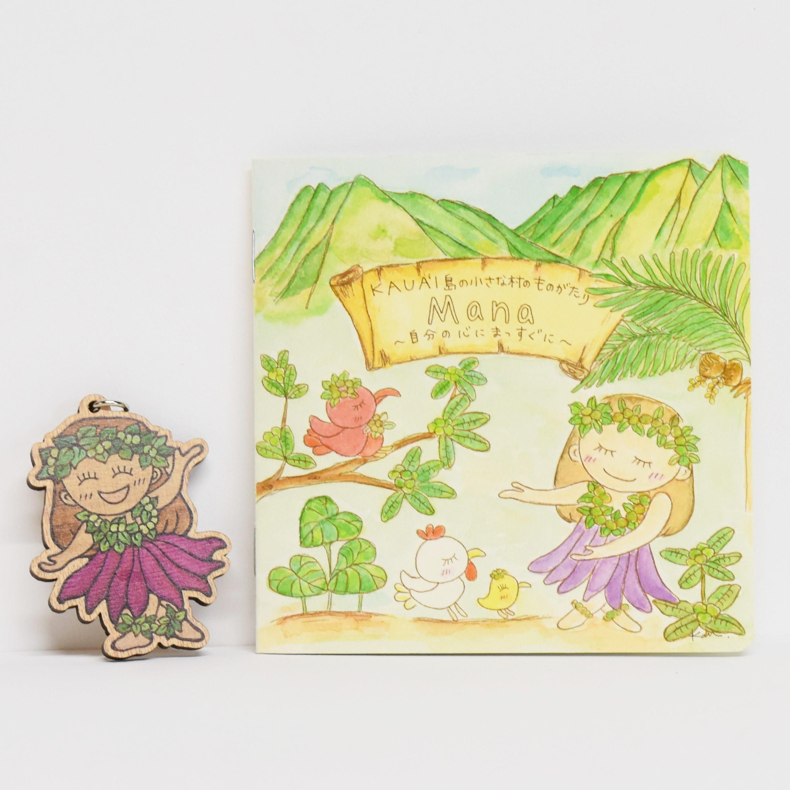 Message Book 【KAUA'I島の小さな村のものがたり】