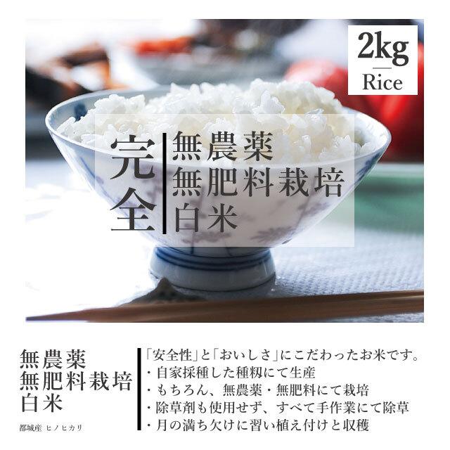 【送料別】2kg 令和2年度産 完全無農薬・無肥料栽培 白米 都城産ヒノヒカリ