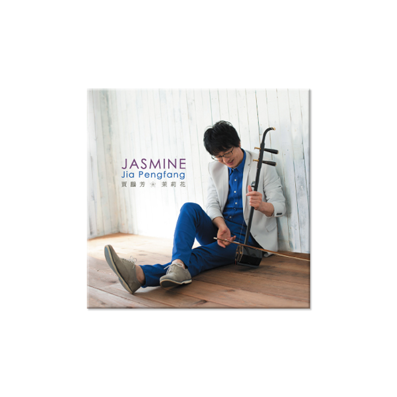 JASMIN~茉莉花