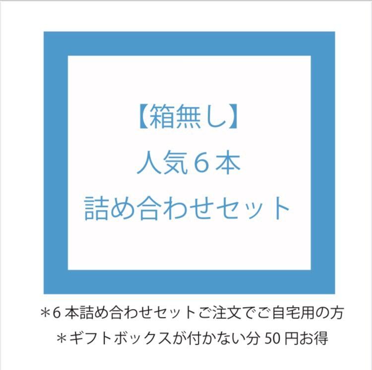 【ギフトボックス無し】人気6本詰め合わせ