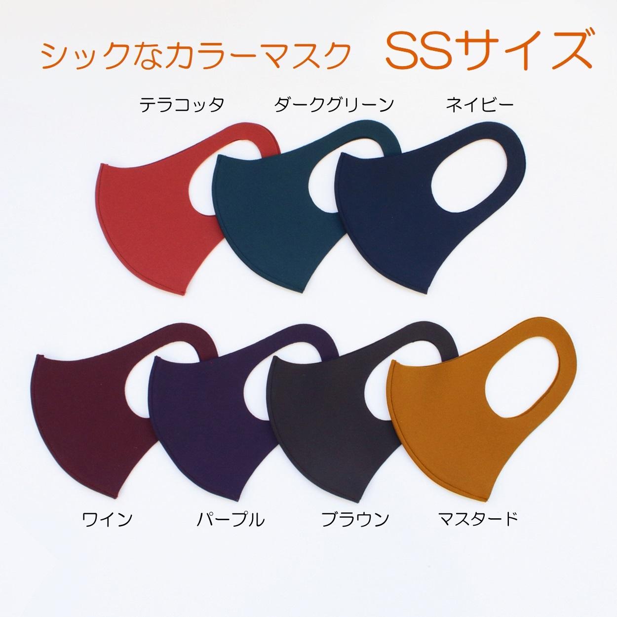 「ぷる♥」シックなカラーマスク SSサイズ-同色2枚入り【日本製】#130