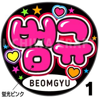 【蛍光プリントシール】【TOMORROW X TOGETHER(TXT)/ボムギュ】『범규』K-POPのコンサートやツアーに!手作り応援うちわでファンサをもらおう!!!