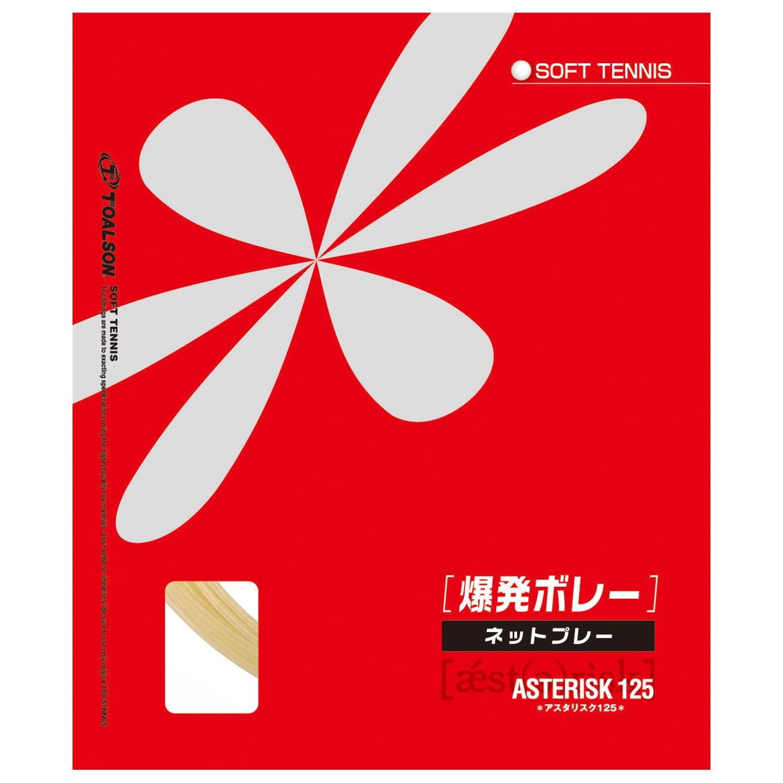アスタリスタ125(ソフトテニス)【6332510】