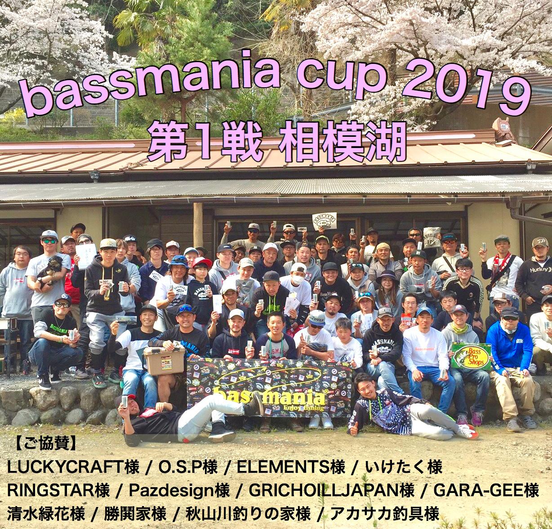 bassmania CUP 1st  4月7日 相模湖  結果&フォト