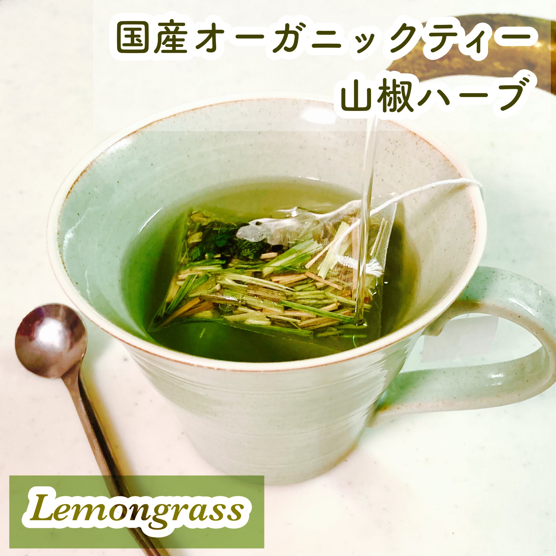 国産オーガニックティー山椒ハーブ/レモングラス(1.8g✖️5包)朝の目覚めに!