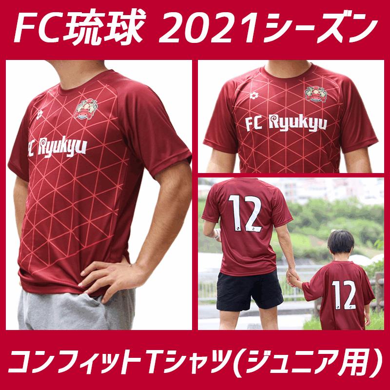 2021シーズン・コンフィットTシャツ(ジュニア用)